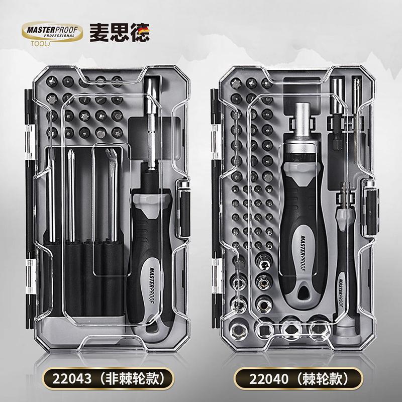麥思德多功能棘輪螺絲刀套裝家用螺絲批組套手動螺絲刀十一字起子